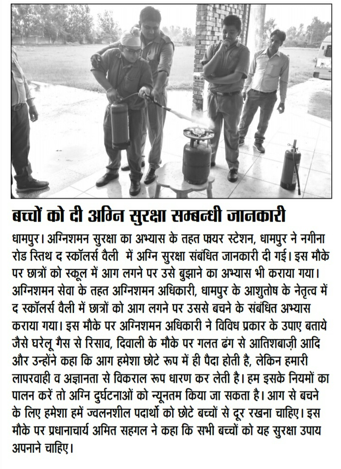 Fire Safety - Prabhat Newspaper (30.07.2018)